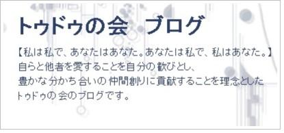 トゥドゥの会ブログ.jpg