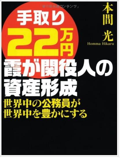 手取り22万円 霞が関役人の資産形成 世界中の公務員が世界中を豊かにする.jpg