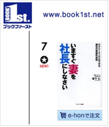 ブックファースト週間ランキング第7位2014.2.17~2014.2.23.jpg