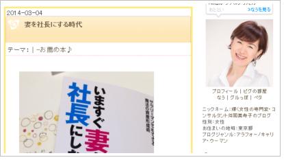 輝く女性の専門家・コンサルタント舛岡美寿子さん.png