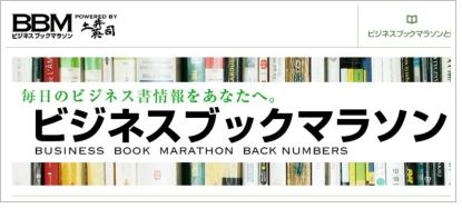 土井英司ビジネスブックマラソン(BBM)いますぐ妻を社長にしなさい坂下仁140304.png
