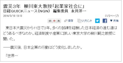 柳川東大教授「個人の変化生かし起業家社会に」 いますぐ妻を社長にしなさい坂下仁.png