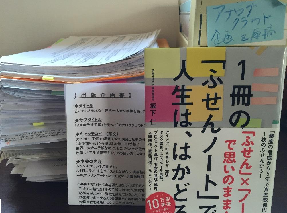 1冊の「ふせんノート」で人生は、はかどる坂下仁