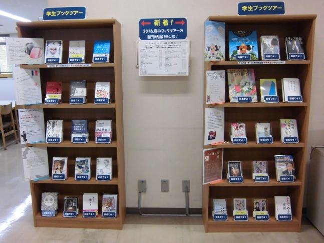 千葉経済大学春季学生ブックツアー選書『1冊の「ふせんノート」で人生は、はかどる』