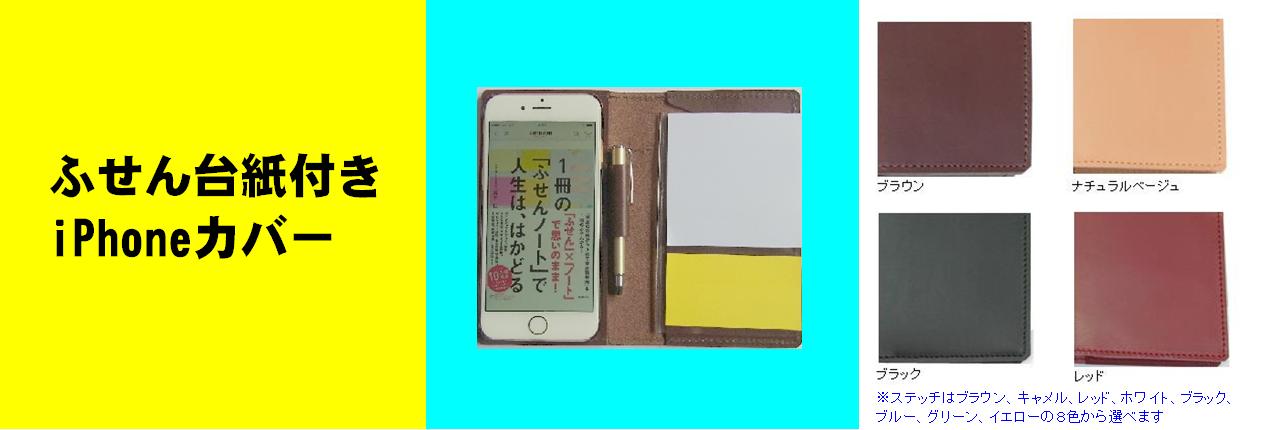 ふせん台紙付きiPhoneカバーのアイキャッチ